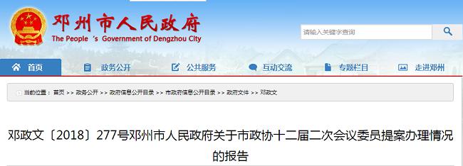 邓州市2018年政府信息公开工作年度报告 - 邓州门户网|邓州网 - f936decebc937e487ac3dee9292c8d23.png