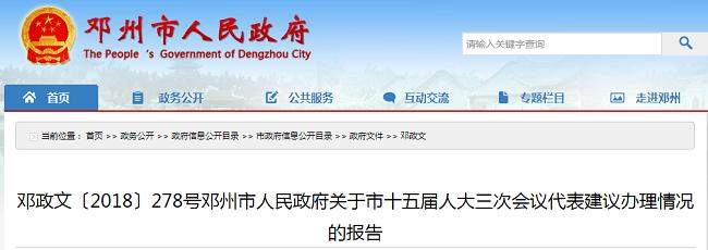 邓州市2018年政府信息公开工作年度报告 - 邓州门户网|邓州网 - edc55de15466a3b58652ddf00e254347.png