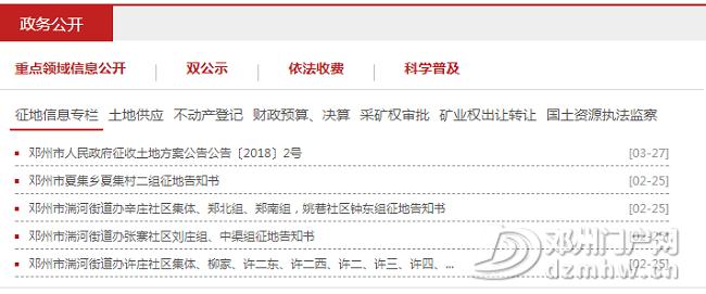 邓州市2018年政府信息公开工作年度报告 - 邓州门户网|邓州网 - 5830abcb3baf975d16aa89cc03160b68.png