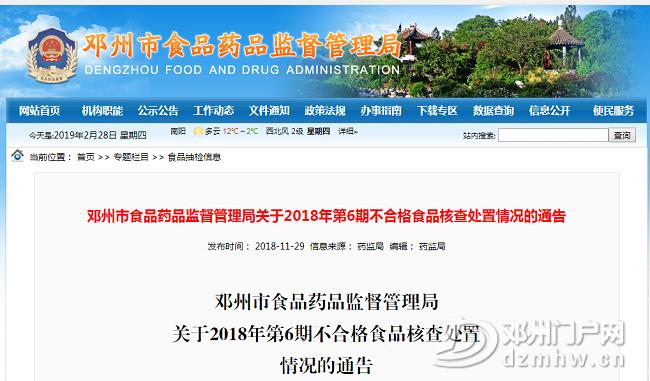 邓州市2018年政府信息公开工作年度报告 - 邓州门户网|邓州网 - 9bea13c4d703b9dc20e0330ab2024e1c1.png
