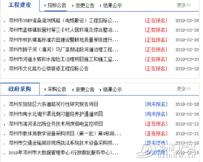 邓州市2018年政府信息公开工作年度报告 - 邓州门户网|邓州网 - 4eb9b9201bdd544eb38ca1cb6e7cd2e91.png