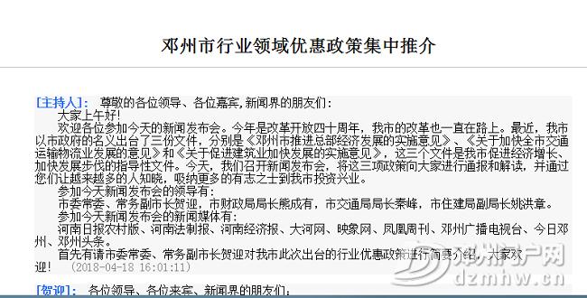 邓州市2018年政府信息公开工作年度报告 - 邓州门户网|邓州网 - 74bf505c8056e8ff3775f84b806995ba.png