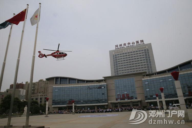 邓州动用急救直升机转运危重病人去武汉 - 邓州门户网|邓州网 - 124551N56_02.png