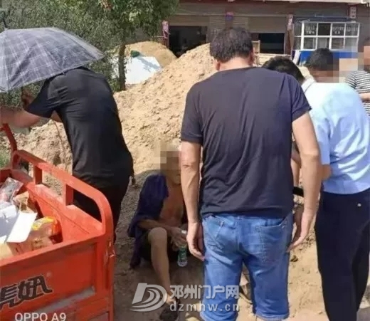 邓州桑庄87岁老人骑车摔倒,过往车辆竟无一人敢下车扶起...... - 邓州门户网|邓州网 - 640.webp10.jpg