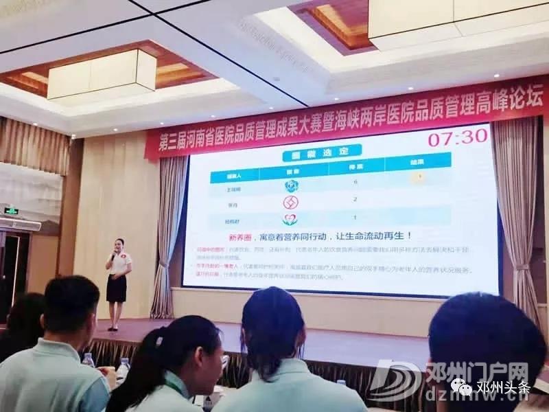 点赞 !邓州市人民医院拿了3个大奖! - 邓州门户网|邓州网 - 640.webp50.jpg