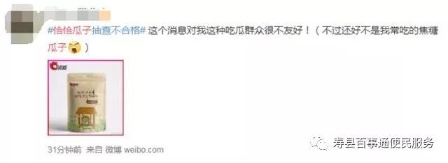 7天内2次曝光!邓州人都爱的洽洽瓜子,有点不敢吃了…… - 邓州门户网|邓州网 - 640.webp20.jpg