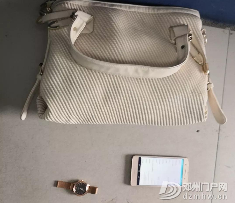 邓州谁的手机、手表、包包丢了,赶紧来认领! - 邓州门户网|邓州网 - 640.webp36.jpg
