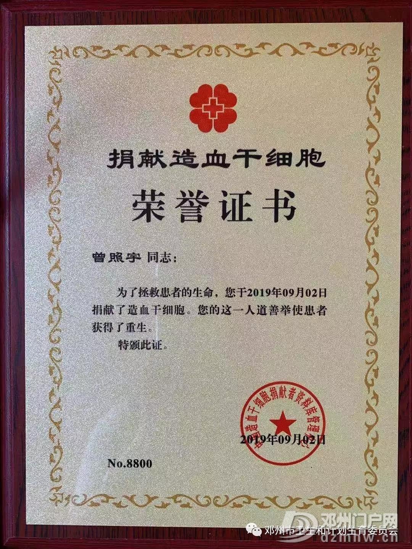 曾照宇--换种方式救治 邓州二院医生成为我市第四例造血干细胞捐献者 - 邓州门户网|邓州网 - 640.webp14.jpg