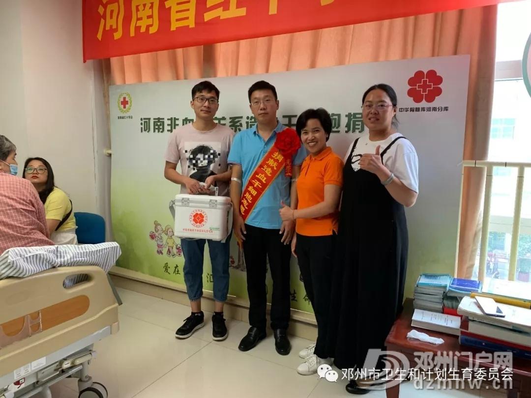 曾照宇--换种方式救治 邓州二院医生成为我市第四例造血干细胞捐献者 - 邓州门户网|邓州网 - 640.webp15.jpg