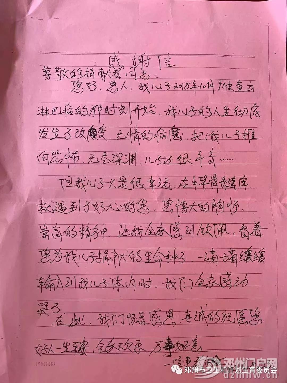 曾照宇--换种方式救治 邓州二院医生成为我市第四例造血干细胞捐献者 - 邓州门户网|邓州网 - 640.webp17.jpg