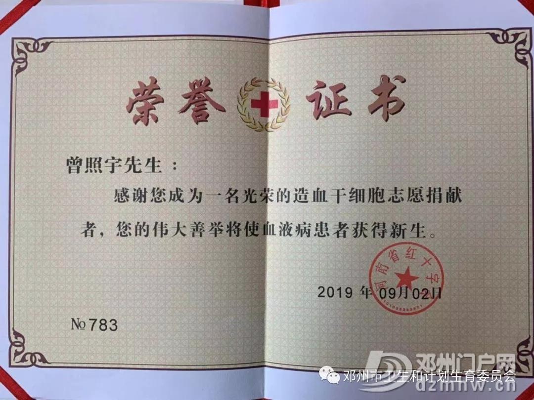 曾照宇--换种方式救治 邓州二院医生成为我市第四例造血干细胞捐献者 - 邓州门户网|邓州网 - 640.webp19.jpg
