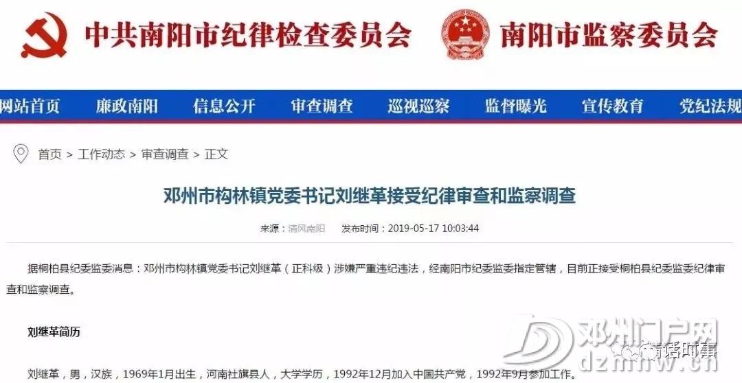 邓州今年已有4名领导干部被查(一副处、两正科、一副科) - 邓州门户网 邓州网 - 640.webp26.jpg