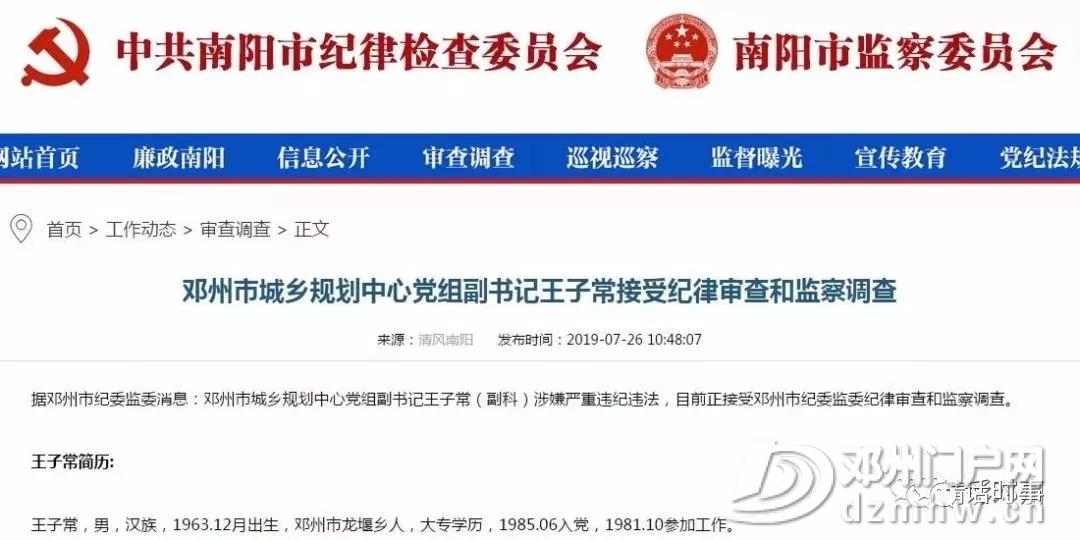 邓州今年已有4名领导干部被查(一副处、两正科、一副科) - 邓州门户网 邓州网 - 640.webp28.jpg
