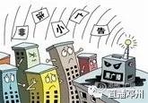 邓州黑广播内容不堪入耳被南阳无线电管理局拆除 - 邓州门户网|邓州网 - 640.webp23.jpg