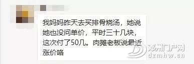 民生||实拍邓州某超市猪肉、鸡肉、鸡蛋价格上涨的原因竟是… - 邓州门户网|邓州网 - 640.webp12.jpg