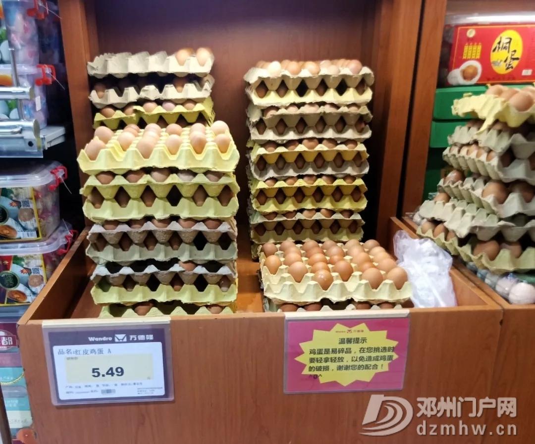 民生||实拍邓州某超市猪肉、鸡肉、鸡蛋价格上涨的原因竟是… - 邓州门户网|邓州网 - 640.webp21.jpg