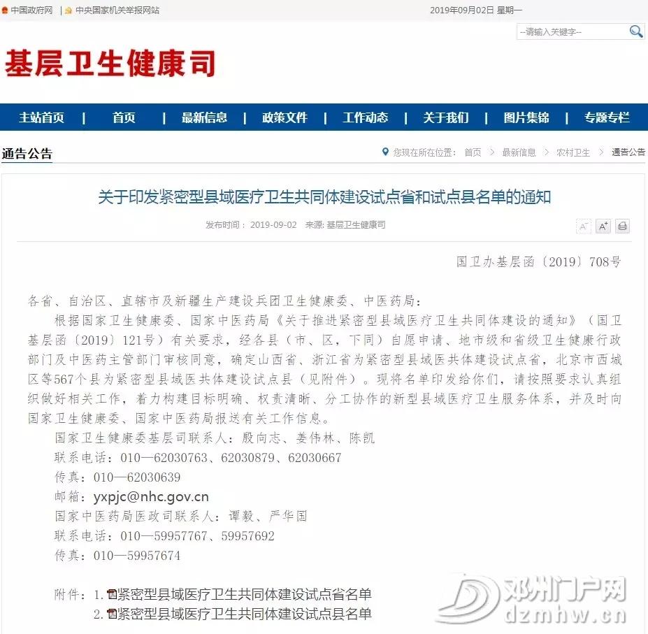 邓州市入选紧密型县域医共体建设试点 - 邓州门户网|邓州网 - 640.webp17.jpg