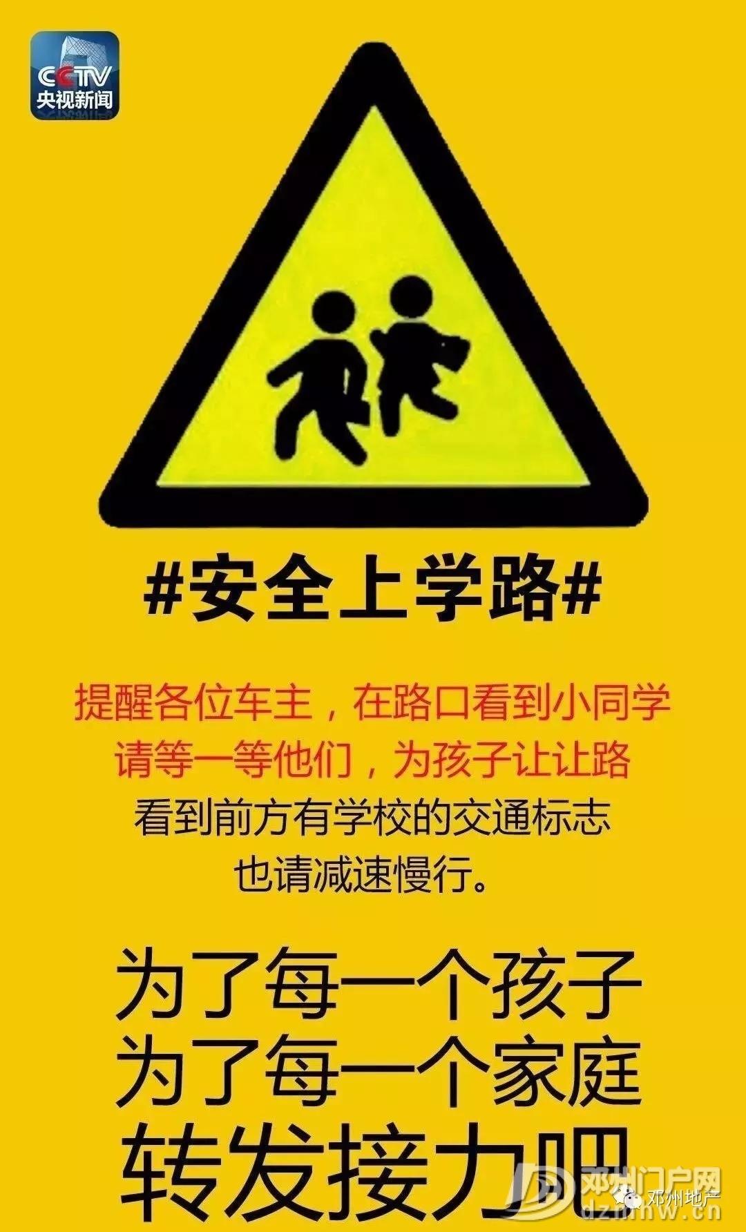 警惕!邓州北京路学校家长送学生上学路上发生车祸! - 邓州门户网|邓州网 - 640.webp19.jpg