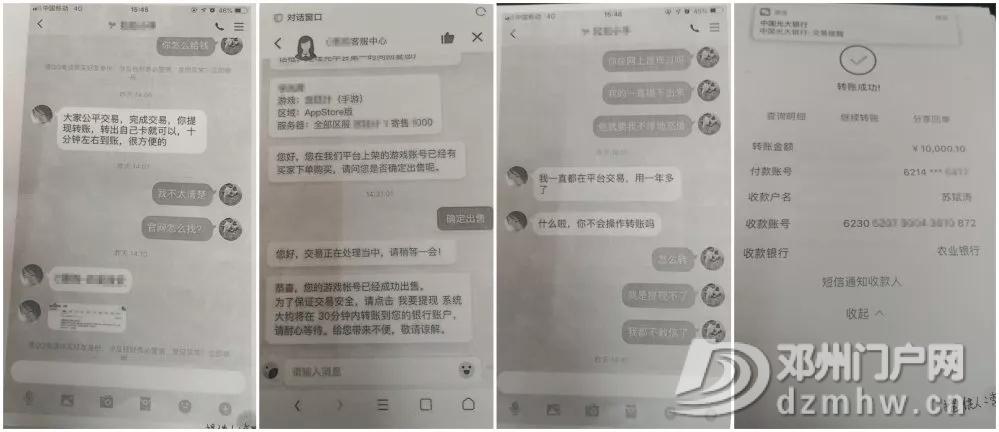 邓州这个诈骗团伙被彻底侦破... - 邓州门户网|邓州网 - 640.webp1.jpg