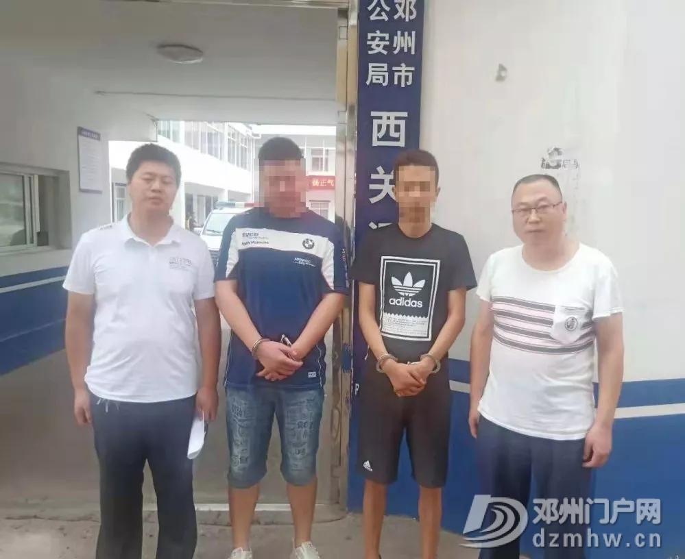 邓州这个诈骗团伙被彻底侦破... - 邓州门户网|邓州网 - 640.webp2.jpg