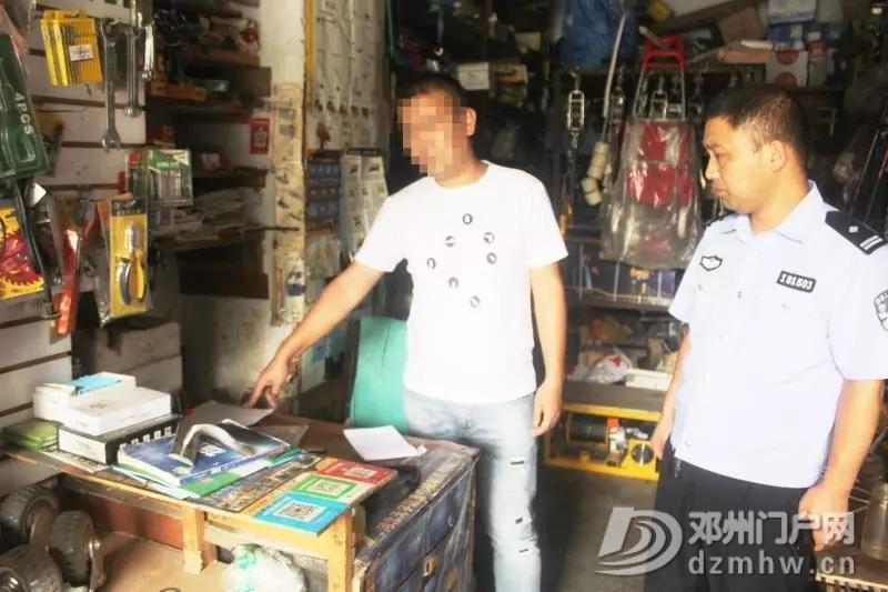 邓州一女子出门几分钟,抽屉里的2000元就不见了...... - 邓州门户网|邓州网 - 640.webp10.jpg