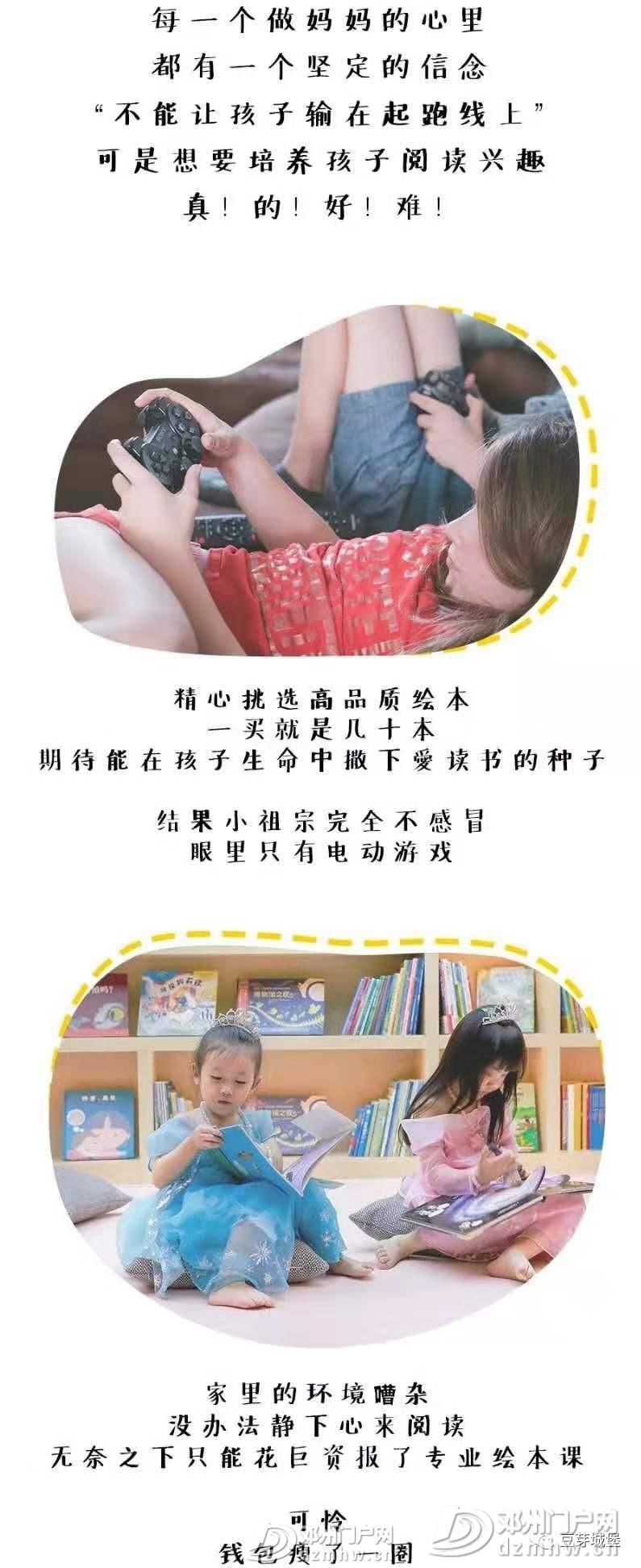 开学第一周,四场亲子活动等着你!VIP会员免费出游喽 - 邓州门户网|邓州网 - 1b7225ca2ca6373aaf330a16197f696d.jpg