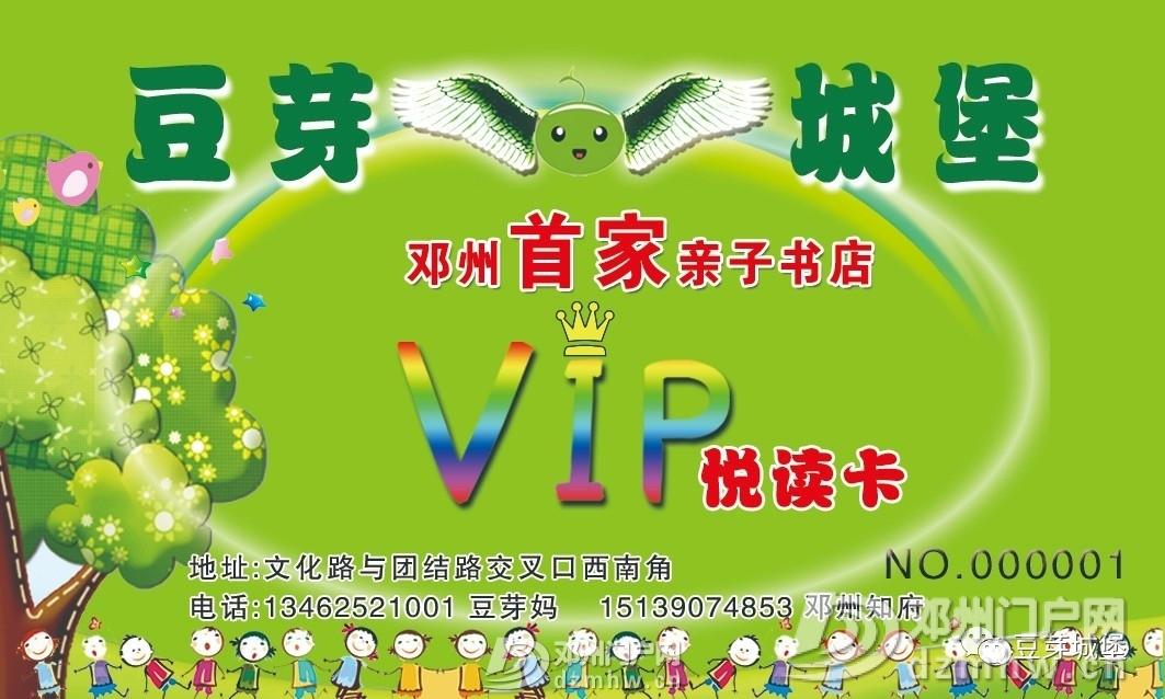 开学第一周,四场亲子活动等着你!VIP会员免费出游喽 - 邓州门户网|邓州网 - c300e6c35cd7ccf0bb01280712a81ad4.jpg