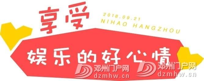 开学第一周,四场亲子活动等着你!VIP会员免费出游喽 - 邓州门户网|邓州网 - eedde2413cdeca29cc209233764f3306.jpg