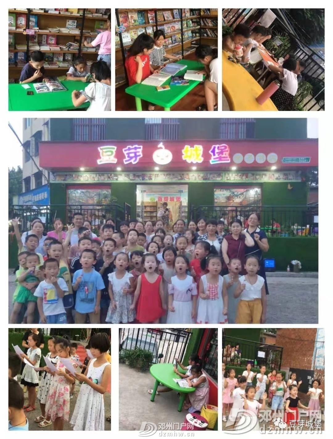 开学第一周,四场亲子活动等着你!VIP会员免费出游喽 - 邓州门户网|邓州网 - c290e2d52111494e6ec03e8d1cfde0c7.jpg