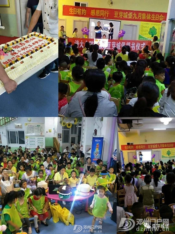 开学第一周,四场亲子活动等着你!VIP会员免费出游喽 - 邓州门户网|邓州网 - 55ccb96bb576d7207c7bc36e29fb5067.jpg