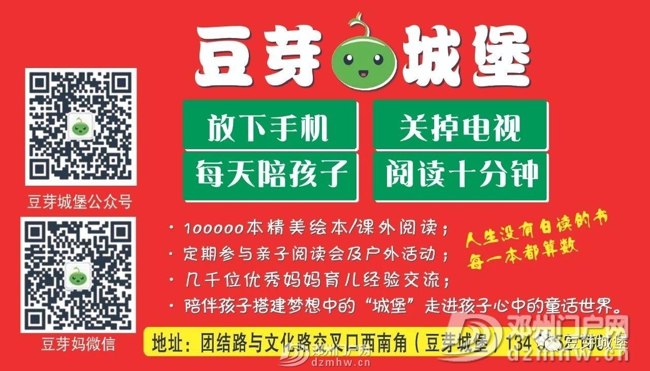 开学第一周,四场亲子活动等着你!VIP会员免费出游喽 - 邓州门户网|邓州网 - 0591e4272c6c68c4e64607c4d39d5160.jpg