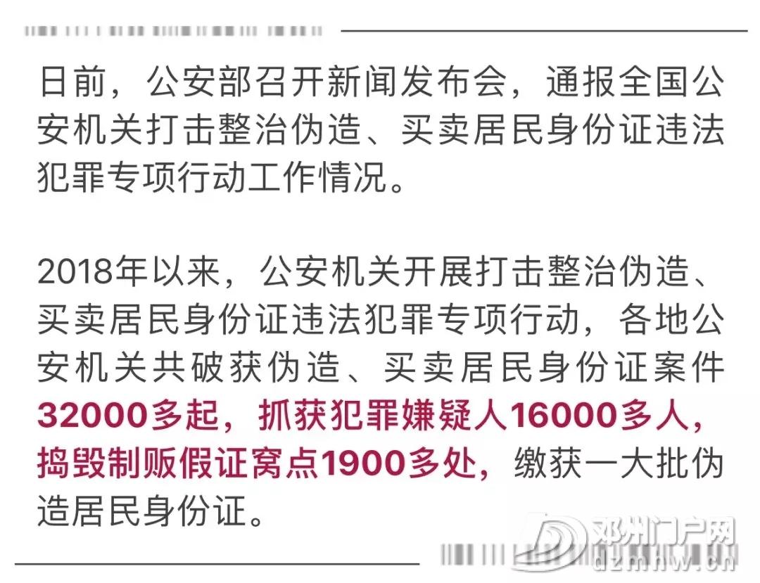 邓州人请看好你的身份证! - 邓州门户网|邓州网 - 6402.webp14.jpg