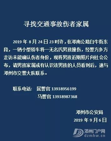 邓州市公安局发布!急寻交通事故伤者家属! - 邓州门户网 邓州网 - 6405.webp1.jpg