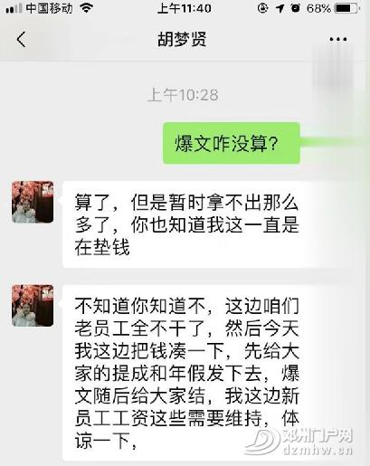 邓州展梦文化传媒有限公司老板胡梦贤不兑现承诺给员工的奖励 - 邓州门户网|邓州网 - 1.png