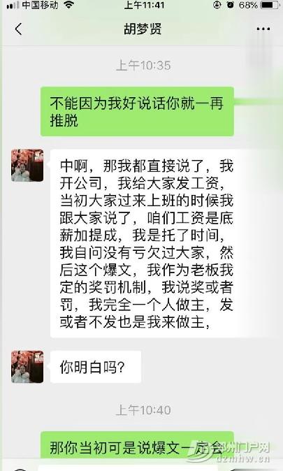 邓州展梦文化传媒有限公司老板胡梦贤不兑现承诺给员工的奖励 - 邓州门户网|邓州网 - 2.png
