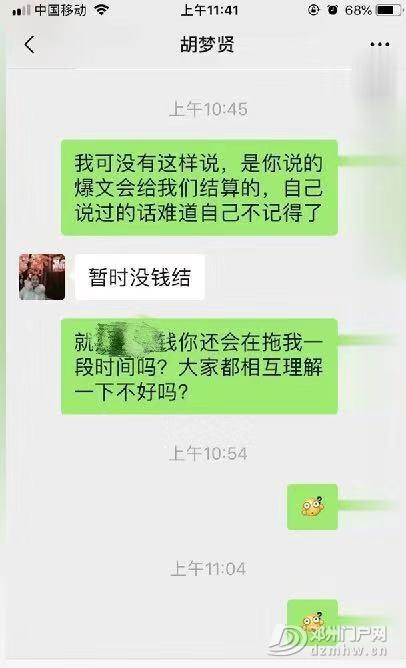 邓州展梦文化传媒有限公司老板胡梦贤不兑现承诺给员工的奖励 - 邓州门户网|邓州网 - 3.jpg