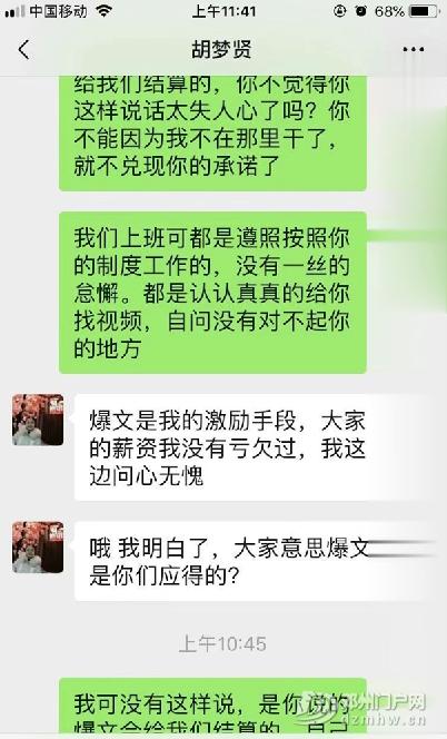 邓州展梦文化传媒有限公司老板胡梦贤不兑现承诺给员工的奖励 - 邓州门户网|邓州网 - 4.png