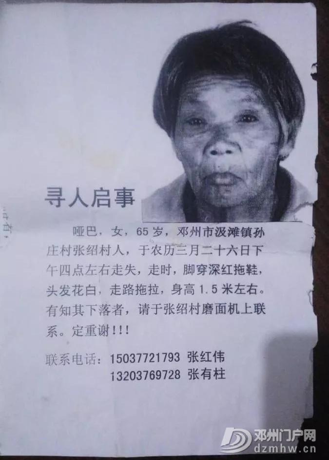 邓州市汲滩镇一名女性老人走失 - 邓州门户网|邓州网 - 6405.webp40.jpg