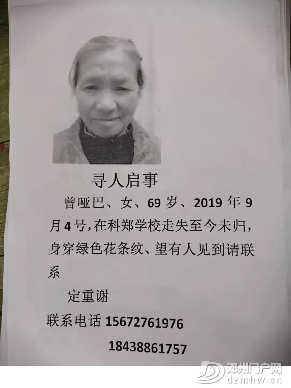 一名老年女性在科郑学校走失 - 邓州门户网|邓州网 - 6405.webp43.jpg