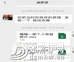 邓州展梦文化传媒有限公司老板胡梦贤不兑现承诺给员工的奖励 - 邓州门户网|邓州网 - 20