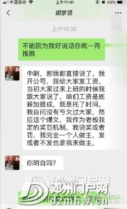 邓州展梦文化传媒有限公司老板胡梦贤不兑现承诺给员工的奖励 - 邓州门户网 邓州网 - 20