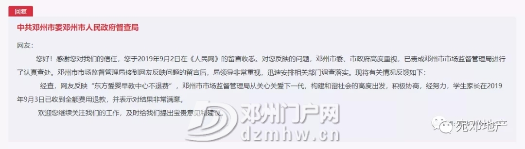 邓州某早教机构不退学费!官方介入后... - 邓州门户网 邓州网 - 640.webp25.jpg