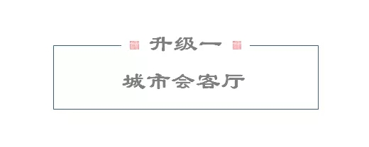 邓州建业·公园里 | 社区配套再升级,献给大人物的至高礼遇 - 邓州门户网|邓州网 - 640.webp43.jpg