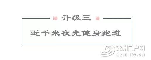 邓州建业·公园里 | 社区配套再升级,献给大人物的至高礼遇 - 邓州门户网|邓州网 - 640.webp47.jpg