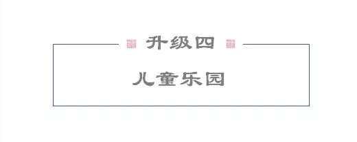 邓州建业·公园里 | 社区配套再升级,献给大人物的至高礼遇 - 邓州门户网|邓州网 - 640.webp49.jpg