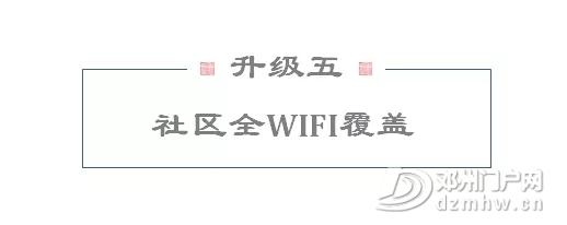 邓州建业·公园里 | 社区配套再升级,献给大人物的至高礼遇 - 邓州门户网|邓州网 - 640.webp51.jpg