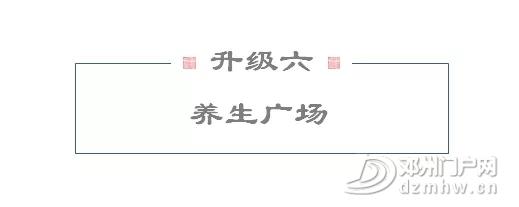 邓州建业·公园里 | 社区配套再升级,献给大人物的至高礼遇 - 邓州门户网|邓州网 - 640.webp52.jpg