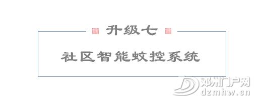 邓州建业·公园里 | 社区配套再升级,献给大人物的至高礼遇 - 邓州门户网|邓州网 - 6401.png