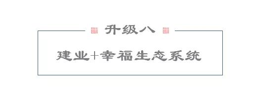 邓州建业·公园里 | 社区配套再升级,献给大人物的至高礼遇 - 邓州门户网|邓州网 - 640.webp54.jpg