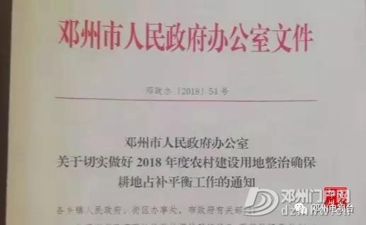 邓州:占用耕地当料场 村民期盼早复耕 - 邓州门户网|邓州网 - 640.webp28.jpg
